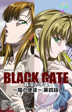 【フルカラー】BLACK GATE 姦淫の学園 ~陰の使徒~ 第四話-電子書籍