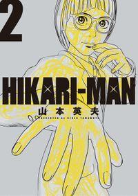 HIKARI-MAN(2)【期間限定 無料お試し版】