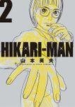 HIKARI-MAN【期間限定 無料お試し版】