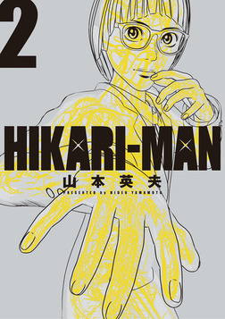 HIKARI-MAN(2)【期間限定 無料お試し版】-電子書籍