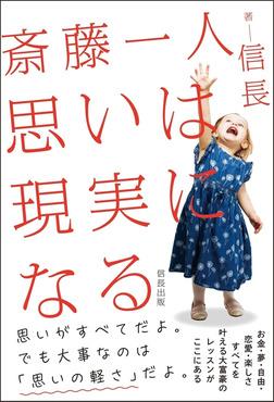 斎藤一人 思いは現実になる-電子書籍