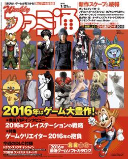 週刊ファミ通 2016年1月21日増刊号-電子書籍