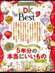 晋遊舎ムック LDK the Best 2017~18
