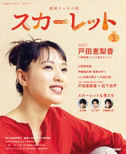 連続テレビ小説 スカーレット Part2-電子書籍