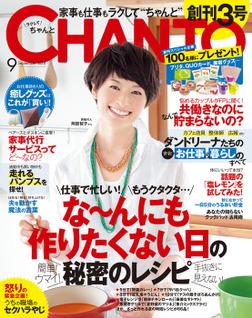 CHANTO 2014年 09月号-電子書籍