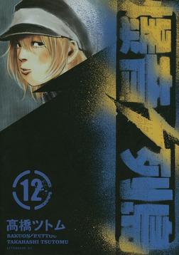 爆音列島(12)-電子書籍