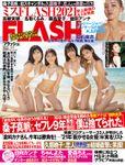 週刊FLASH(フラッシュ) 2021年2月2日号(1589号)