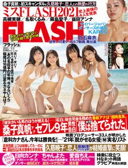 週刊FLASH(フラッシュ) 2021年2月2日号(1589号)-電子書籍