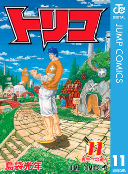 トリコ モノクロ版 11-電子書籍