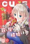 【電子版】月刊コミックキューン 2021年3月号