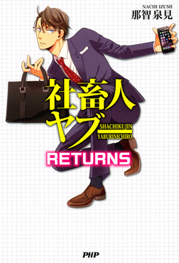 社畜人ヤブー RETURNS-電子書籍