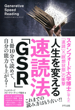 人生を変える速読法「GSR」(きずな出版)-電子書籍