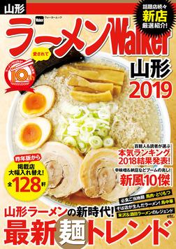 ラーメンWalker山形2019-電子書籍