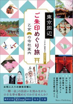 東京周辺 ご朱印めぐり旅 乙女の寺社案内 増補改訂版  -電子書籍