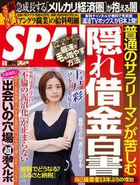 週刊SPA! 2017/6/6号