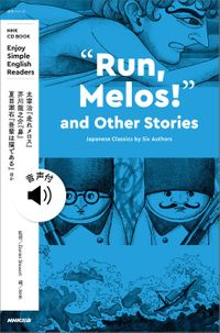 """【音声DL付】NHK Enjoy Simple English Readers """"Run, Melos!"""" and Other Stories Japanese Classics by Six Authors"""