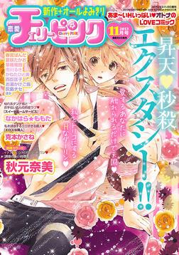 恋愛チェリーピンク 2013年11月号-電子書籍
