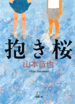 抱き桜(小学館文庫)-電子書籍
