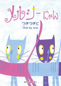 メルシーにゃん つぎつぎと One by one-電子書籍