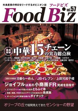 フードビズ57号-電子書籍