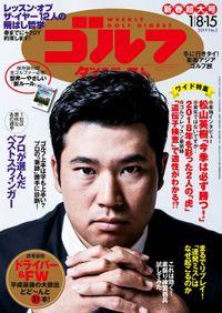 週刊ゴルフダイジェスト 2019/1/8・15合併号