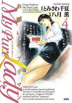 My Pure Lady : 4-電子書籍