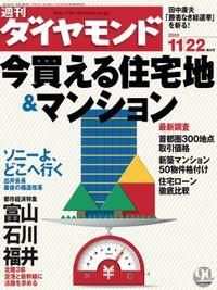 週刊ダイヤモンド 03年11月22日号