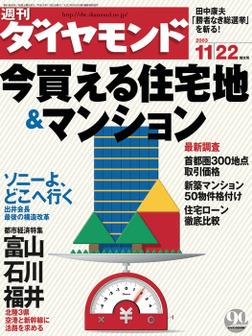 週刊ダイヤモンド 03年11月22日号-電子書籍