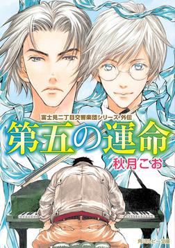 第五の運命 富士見二丁目交響楽団シリーズ 外伝-電子書籍
