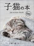 子猫の本―――子猫に癒されて