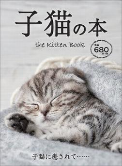 子猫の本―――子猫に癒されて-電子書籍