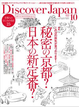 Discover Japan2021年10月号「秘密の京都?日本の新定番?」-電子書籍