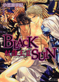 BLACK SUN 奴隷王II-電子書籍