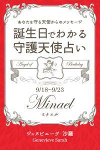 9月18日~9月23日生まれ あなたを守る天使からのメッセージ 誕生日でわかる守護天使占い