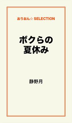ボクらの夏休み-電子書籍
