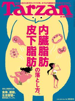 Tarzan(ターザン) 2019年1月24日号 No.756 [内臓脂肪 皮下脂肪の落とし方。]-電子書籍