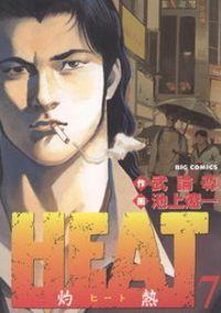 HEAT-灼熱-(7)