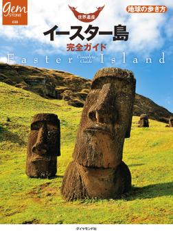 世界遺産 イースター島完全ガイド-電子書籍