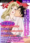 アネ恋♀宣言 Vol.54