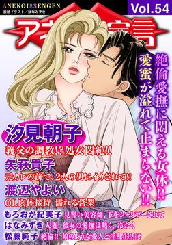 アネ恋♀宣言 Vol.54-電子書籍