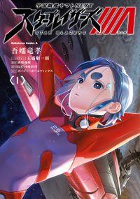 宇宙戦艦ヤマトNEXT スターブレイザーズΛ (1)