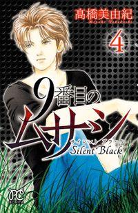 9番目のムサシ サイレント ブラック 4