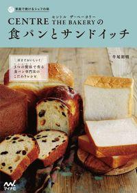 家庭で焼けるシェフの味 セントル ザ・ベーカリーの食パンとサンドイッチ