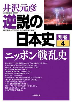 逆説の日本史 別巻4 ニッポン戦乱史-電子書籍