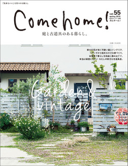 Come home! vol.55-電子書籍