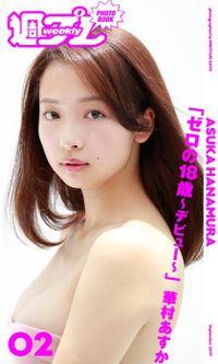 <週プレ PHOTO BOOK> 華村あすか「ゼロの18歳~デビュー~」