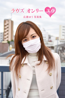 広瀬ゆうデジタル写真集「ラヴズ オンリー ユウ」-電子書籍