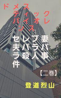 ドメスティックバイオレンス セレブ妻夫バラバラ殺人事件【二巻】
