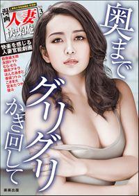 【デジタル版】漫画人妻快楽庵 Vol.3
