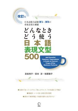改訂版 どんなときどう使う 日本語表現文型500 500 Essential Japanese Expressions: A Guide to Correct Usage of Key Sentence Patterns (New Edition)-電子書籍